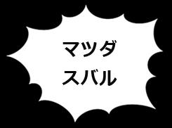 マツダ・スバル