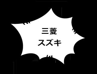 三菱・スズキ