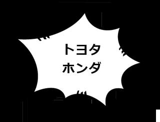 トヨタ・ホンダ
