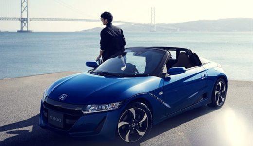 軽自動車規格なのにスペシャルなオープンカー「ホンダS660」。人気の理由とは