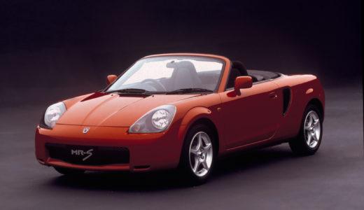 現在でも人気。一世代限りで販売が終了してしまったオープンスポーツカーがトヨタ「MR-S」